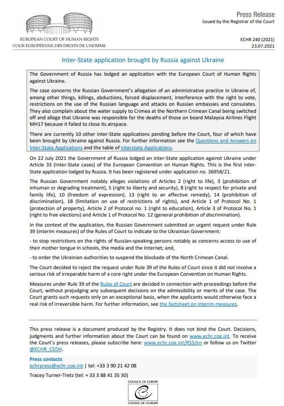 ЕСПЧ отклонил первые претензии Российской Федерации к Украине: документ